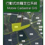 Mobile Cadastral GIS 3.0 (Android version) Officially Launched
