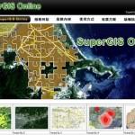 SuperGeo Announces SuperGIS Online Website