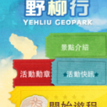 GIS Applications Feature – Yehliu Tour System (Android & iOS)