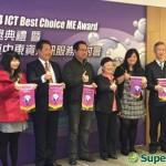 Supergeo won ICT Best Choice ME Partner Award 2014